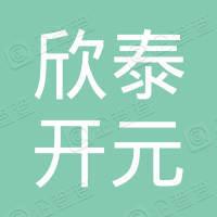 北京欣泰开元科技有限公司