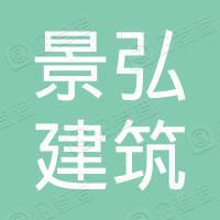 北京景弘建筑工程有限公司