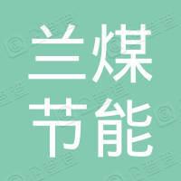 北京兰煤节能环保设备有限公司