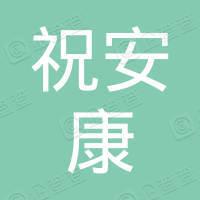 北京祝安康医药有限责任公司