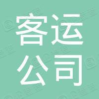 松原市宁江区客运公司