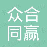 北京众合同赢体育文化科技有限公司
