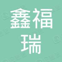 北京鑫福瑞堂药店第一分店