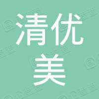 北京清优美卫生用品有限公司
