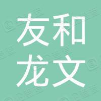 友和龙文房地产咨询(北京)有限公司
