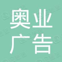 北京奥业展览服务有限公司
