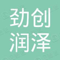 北京劲创润泽广告有限公司
