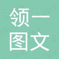 领一图文设计(北京)有限公司