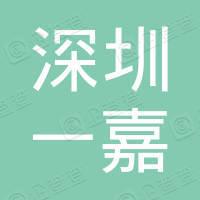 深圳市南山区一嘉广式烧腊店