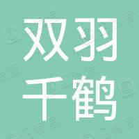北京双羽千鹤餐饮服务有限公司