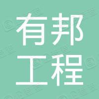 北京有邦工程装饰设计有限公司