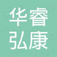 华睿弘康(北京)科技有限公司