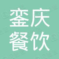 北京銮庆餐饮服务有限公司