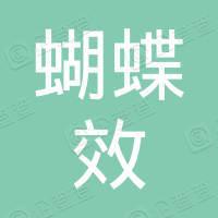 北京蝴蝶效互动广告有限公司