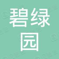 北京碧绿园商贸有限公司
