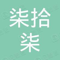 柒拾柒(北京)大数据科技有限公司
