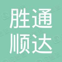 北京胜通顺达市政工程有限公司