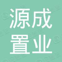 北京源成置业有限公司