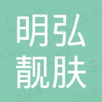 北京明弘靓肤化妆品有限公司丰台第一分公司