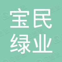 北京宝民绿业蔬菜专业合作社