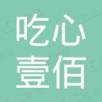 北京吃心壹佰餐饮有限公司