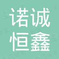 北京诺诚恒鑫会计师事务所有限公司