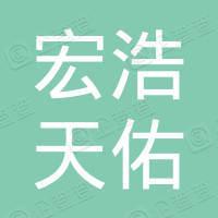 北京宏浩天佑装饰工程有限公司