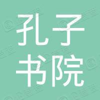 深圳孔子书院有限公司