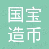 深圳国宝造币有限公司