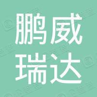 北京鹏威瑞达商贸有限公司