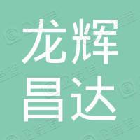 北京龙辉昌达商贸有限公司