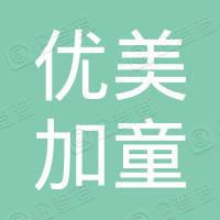 北京优美加童管理咨询有限公司
