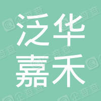 北京泛华嘉禾投资管理股份有限公司