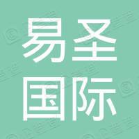 北京易圣国际展览有限公司