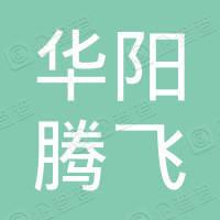 北京华阳腾飞装饰工程有限公司