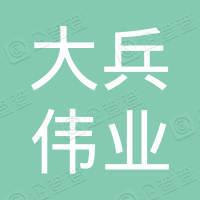 北京大兵伟业展览展示中心