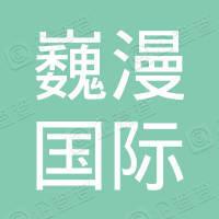 巍漫国际生态科技(北京)有限公司