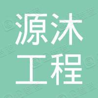 源沐工程科技(北京)有限公司