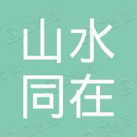 山水同在(北京)教育咨询有限公司