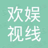 欢娱视线(北京)影业有限公司