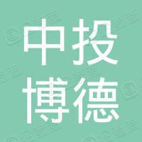 北京中投博德咨询有限公司