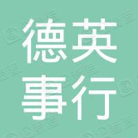 德英事行(北京)商务服务有限公司东城分公司