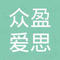 北京众盈爱思国际教育咨询有限公司