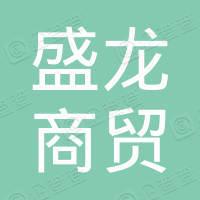 北京盛龙商贸有限公司