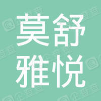 北京莫舒雅悦国际贸易有限公司