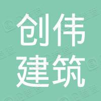 邯郸市创伟建筑劳务分包有限公司二分公司