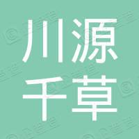 北京川源千草首乌保健食品有限公司