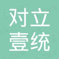 北京对立壹统文化创意传播有限公司