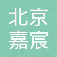 北京嘉宸塑料包装有限公司
