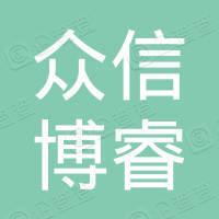 众信博睿(北京)国际商务会议展览有限公司